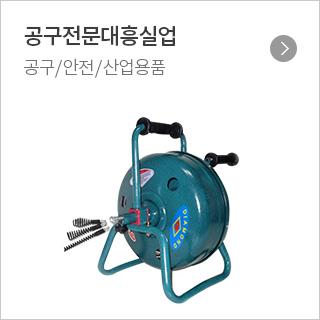 공구전문대흥실업 공구/안전/산업용품