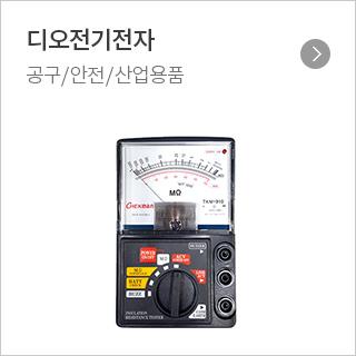 디오전기전자 공구/안전/산업용품