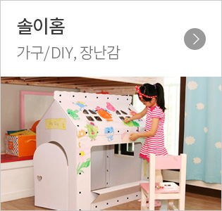 솔이홈 가구/diy,장난감