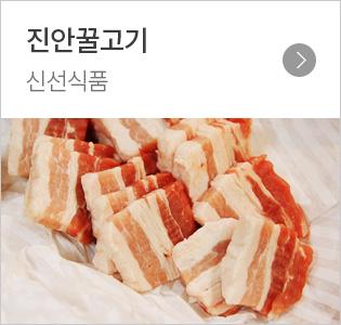 진안꿀고기 신선식품