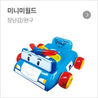 미니미월드 장난감/완구