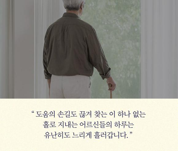 도움의 손길도 끊겨 찾는 이 하나 없는 홀로 지내는 어르신들의 하루는 유난히도 느리게 흘러갑니다.
