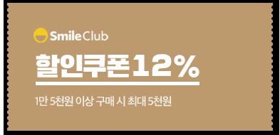 Smile Club. 할인쿠폰12% 1만 5천원 이상 구매 시 최대 5천원